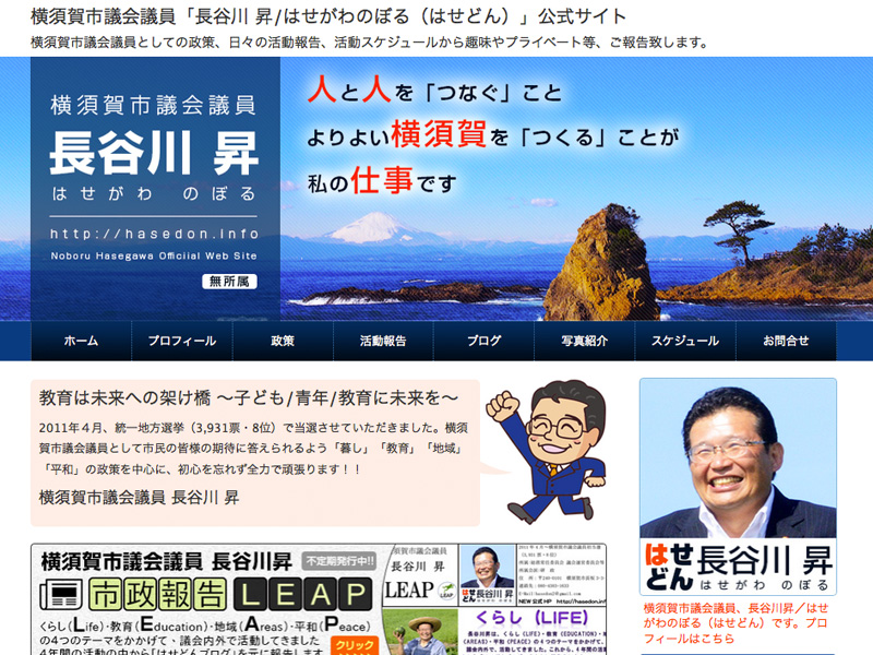 横須賀市議会議員/長谷川 昇