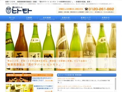 一本商事株式会社:酒のデパート ヒトモト
