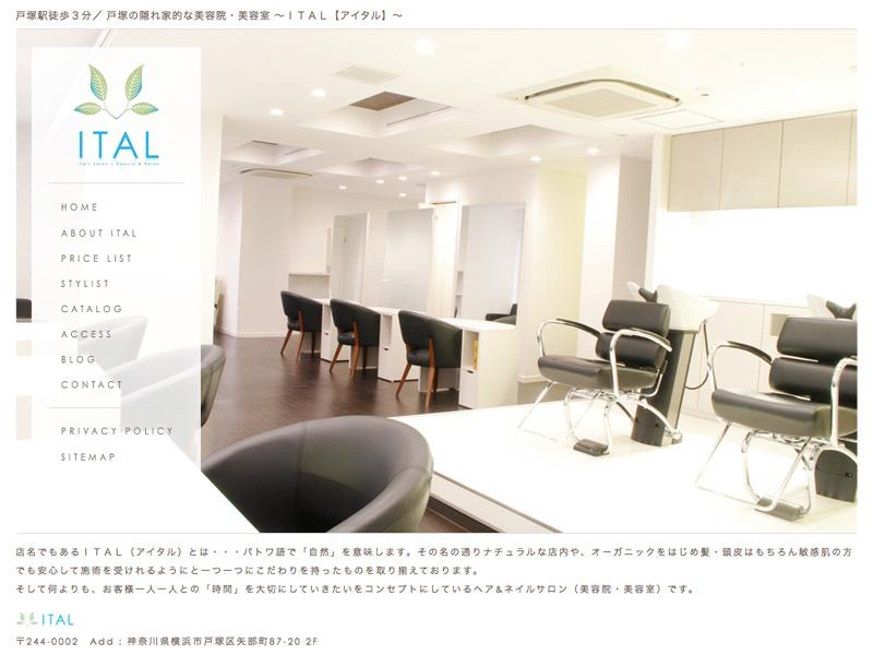 美容室 :ITAL【アイタル】
