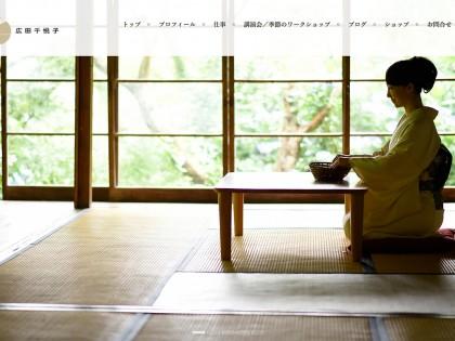 文筆家•歳時記研究家/広田千悦子