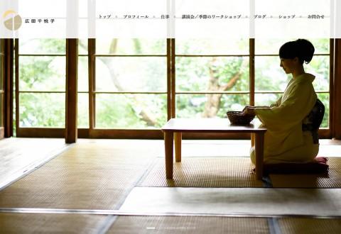 【広田千悦子オフィシャルサイト】 横須賀市秋谷在住の文筆家。日本の文化・歳時記研究家・絵の作家
