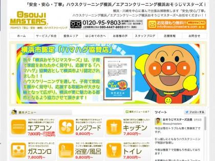 株式会社マジックスティック:横浜おそうじマスターズ
